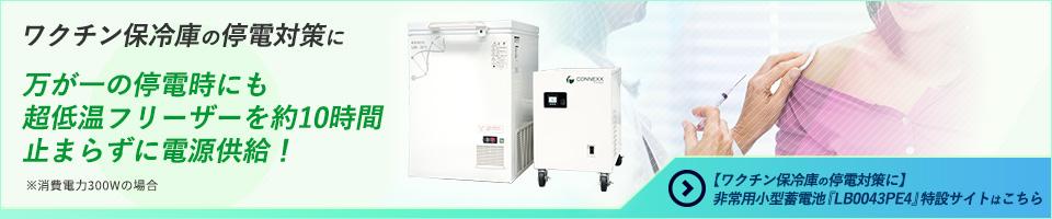 【ワクチン保管用フリーザーの停電対策に】非常用小型蓄電池『LB0043PE4』特設ページ